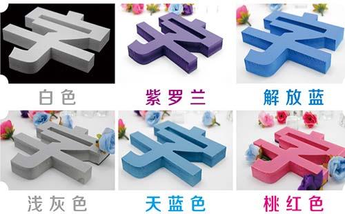 雪弗板logo字设计制作,上海雪弗板形象墙制作