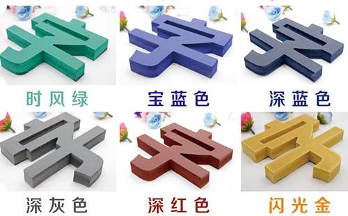 雪弗板logo字设计制作,上海雪弗板形象墙制作_产品_逸